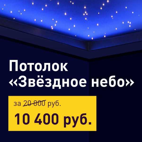 натяжные потолки красноярск акции и скидки фото территории хотят ещё